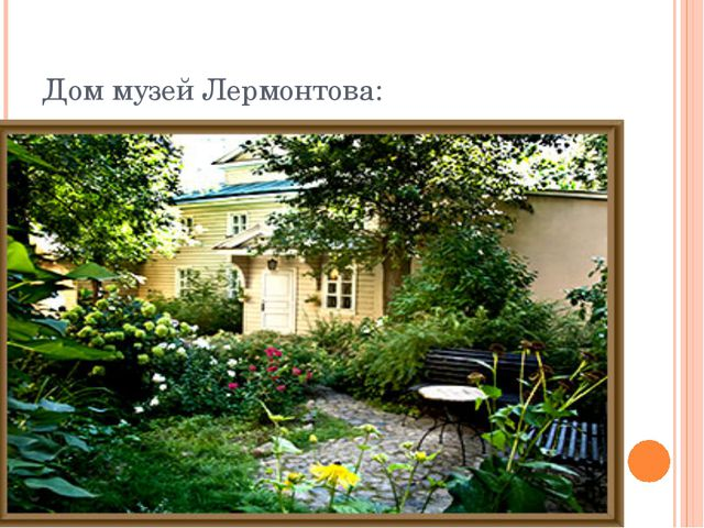Дом музей Лермонтова: