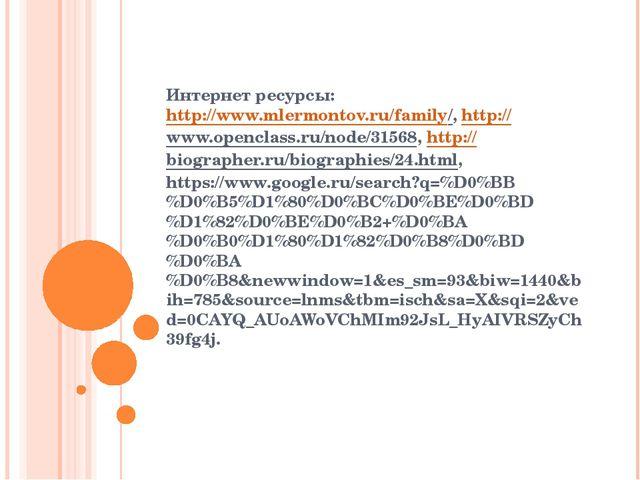 Интернет ресурсы: http://www.mlermontov.ru/family/, http://www.openclass.ru/n...