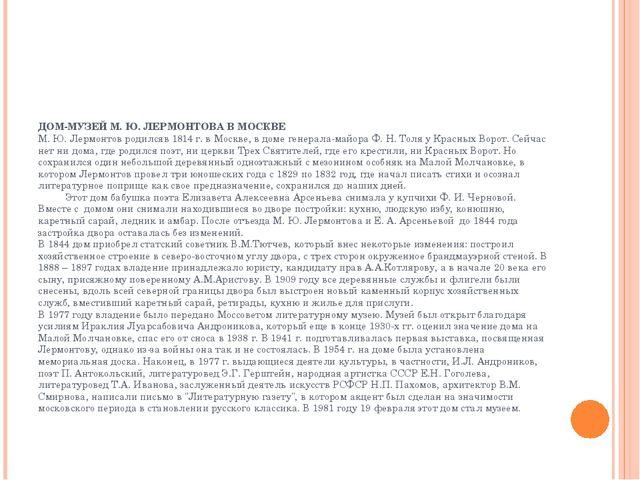 ДОМ-МУЗЕЙ М. Ю. ЛЕРМОНТОВА В МОСКВЕ М. Ю. Лермонтов родилсяв 1814 г. в Москве...