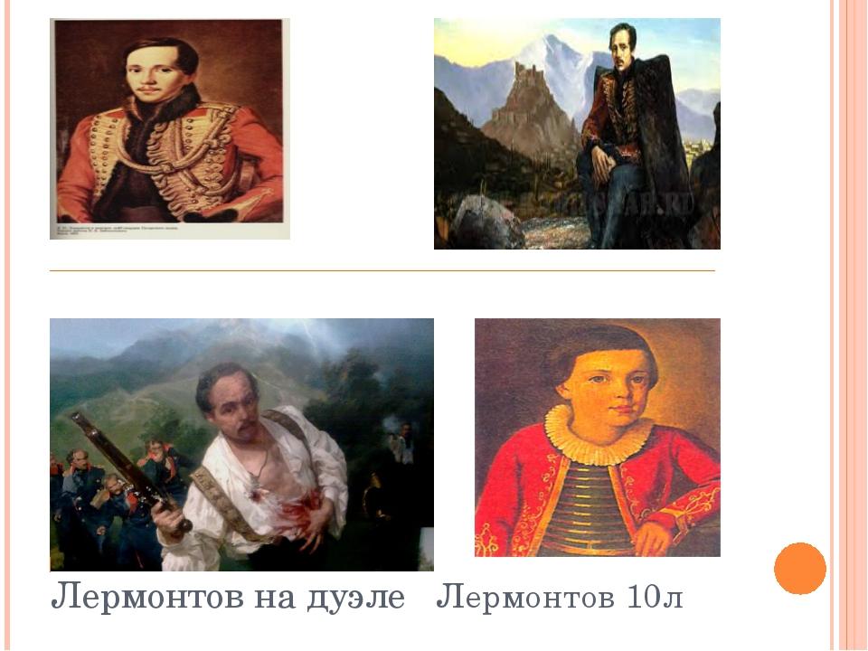 Лермонтов на дуэле Лермонтов 10л
