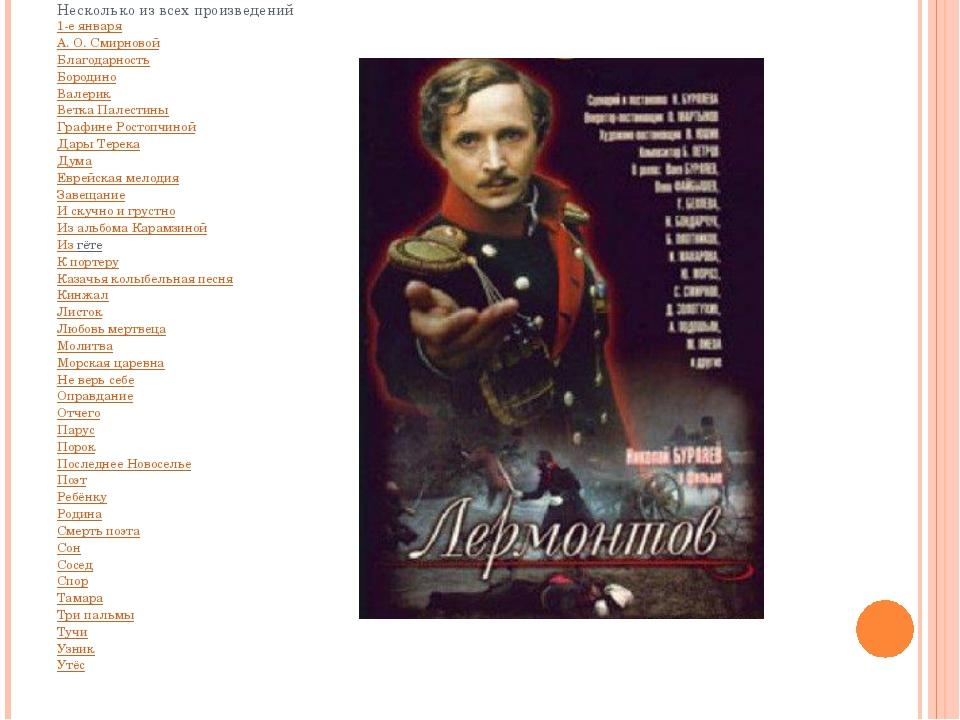 Стихи поэта Лермонтова: Несколько из всех произведений 1-е января А. О. Смирн...