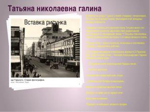 Татьяна николаевна галина В Москве на улице Горького живет старушка- пенсионе