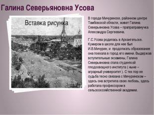 Галина Северьяновна Усова В городе Мичуринске, районном центре Тамбовской обл