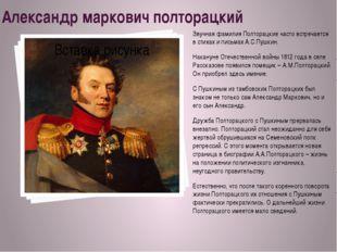 Александр маркович полторацкий Звучная фамилия Полторацкие часто встречается