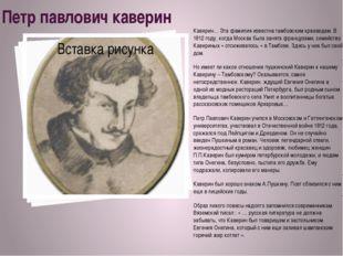 Петр павлович каверин Каверин… Эта фамилия известна тамбовским краеведам. В 1
