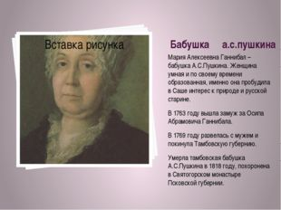 Бабушка а.с.пушкина Мария Алексеевна Ганнибал – бабушка А.С.Пушкина. Женщин