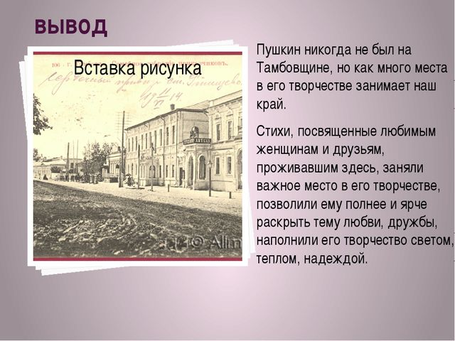 вывод Пушкин никогда не был на Тамбовщине, но как много места в его творч...