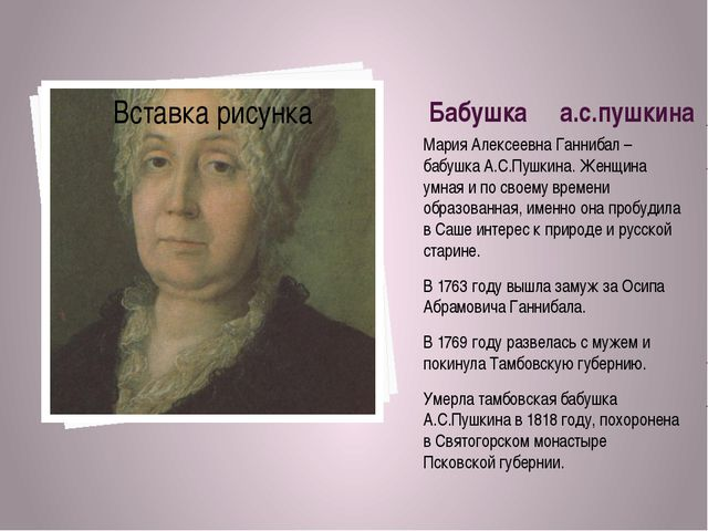 Бабушка а.с.пушкина Мария Алексеевна Ганнибал – бабушка А.С.Пушкина. Женщин...