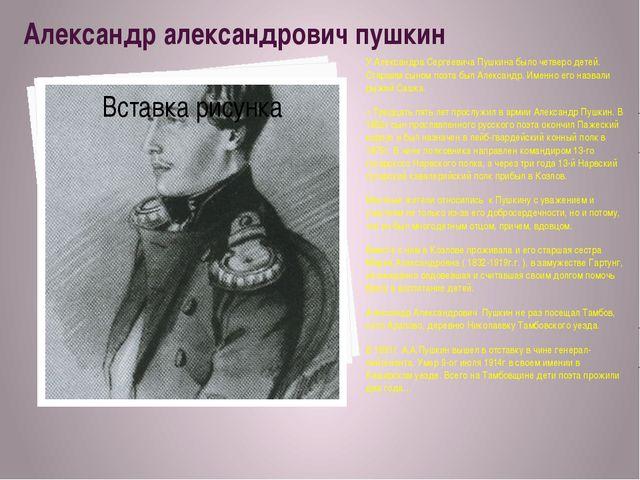 Александр александрович пушкин У Александра Сергеевича Пушкина было четверо д...