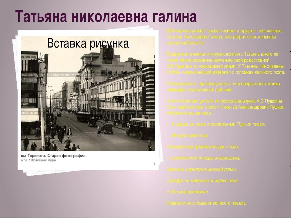 Татьяна николаевна галина В Москве на улице Горького живет старушка- пенсионе...