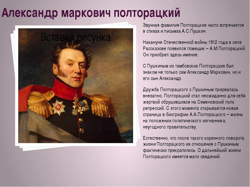 Александр маркович полторацкий Звучная фамилия Полторацкие часто встречается...