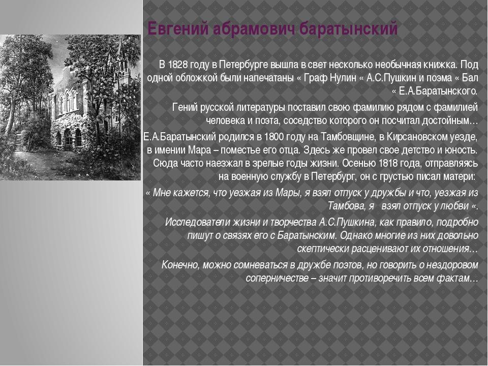 Евгений абрамович баратынский В 1828 году в Петербурге вышла в свет несколько...