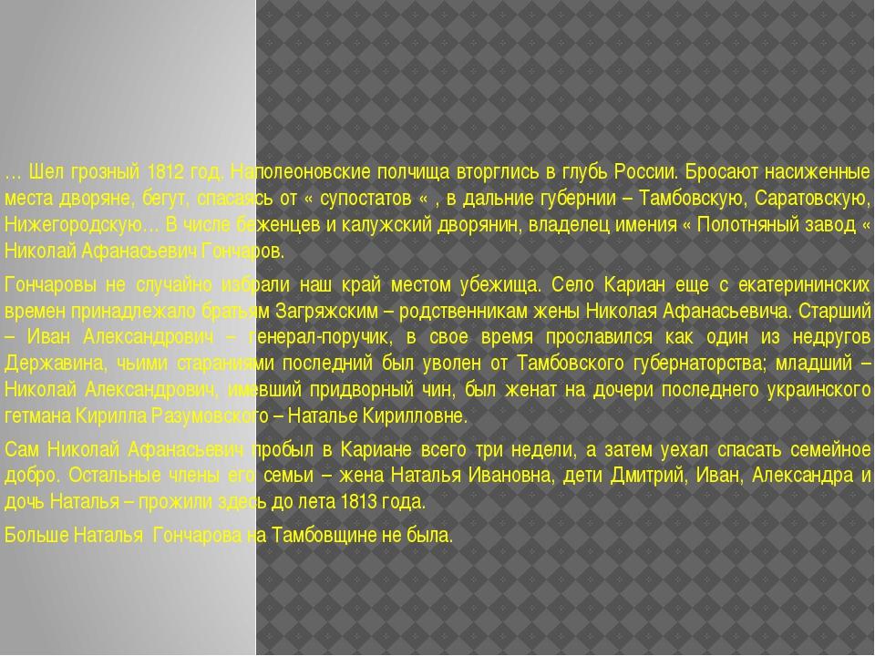 … Шел грозный 1812 год. Наполеоновские полчища вторглись в глубь России. Бр...