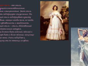 Романтический стиль - это стиль, характеризующийся женственностью, утончённос