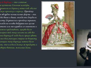 Одежда в стиле барокко – это сложные многослойные костюмы, длинные шлейфы, тя