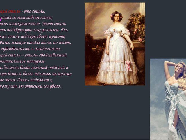 Романтический стиль - это стиль, характеризующийся женственностью, утончённос...