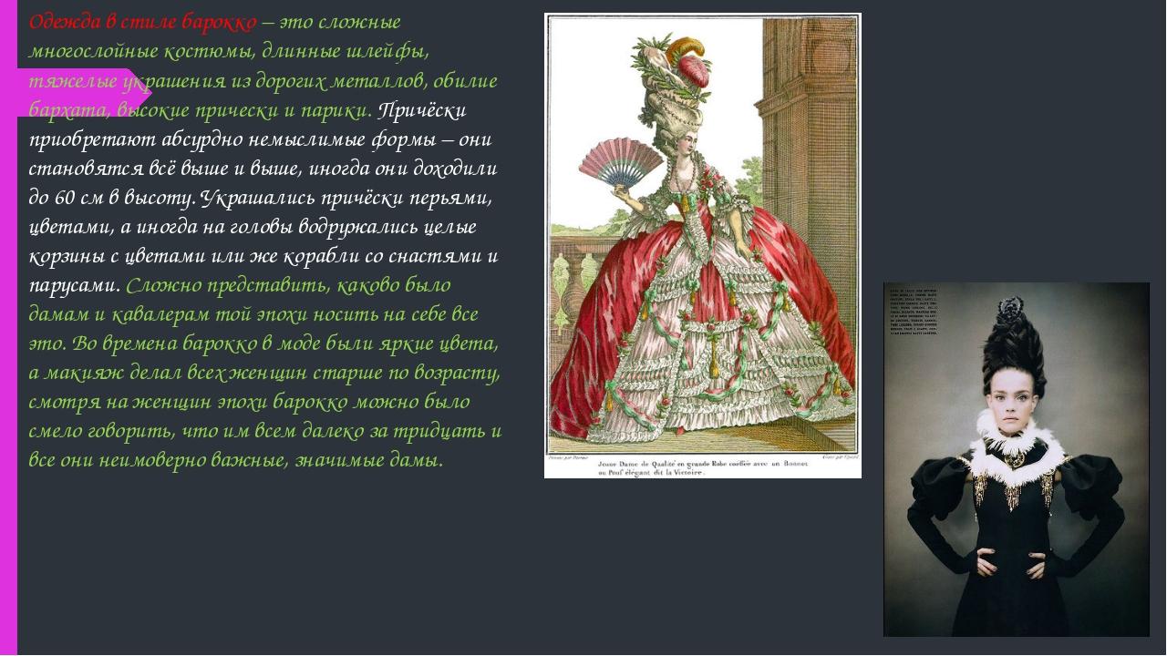 Одежда в стиле барокко – это сложные многослойные костюмы, длинные шлейфы, тя...