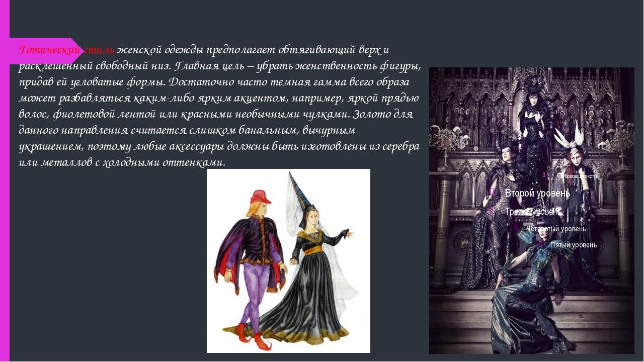 Готический стиль женской одежды предполагает обтягивающий верх и расклешенный...