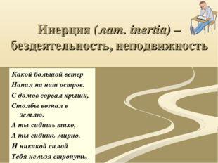 Инерция (лат. inertia) –бездеятельность, неподвижность Какой большой ветер На