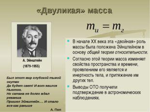 «Двуликая» масса В начале XX века эта «двойная» роль массы была положена Эйнш