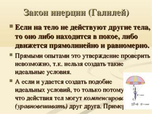 Закон инерции (Галилей) Если на тело не действуют другие тела, то оно либо на