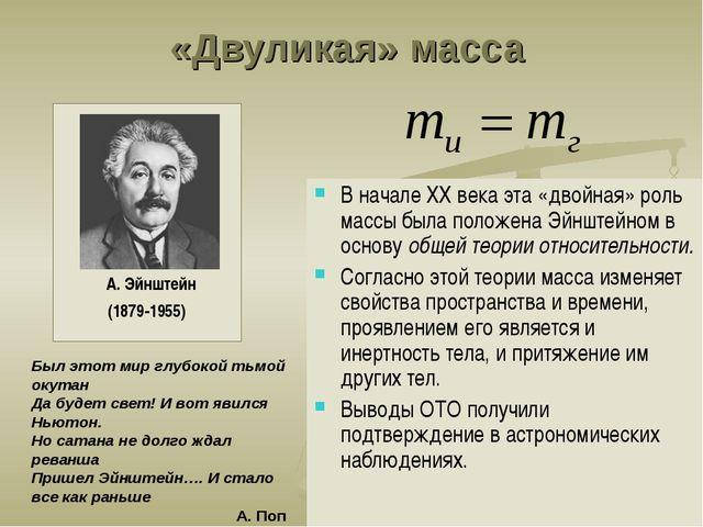 «Двуликая» масса В начале XX века эта «двойная» роль массы была положена Эйнш...