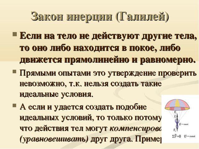 Закон инерции (Галилей) Если на тело не действуют другие тела, то оно либо на...