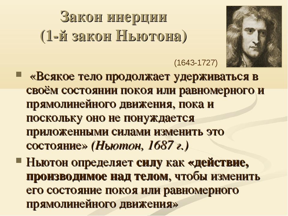 Закон инерции (1-й закон Ньютона) «Всякое тело продолжает удерживаться в своё...