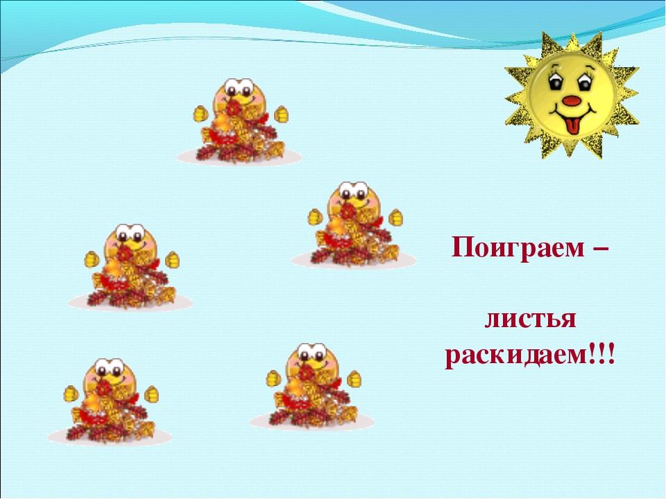 Поиграем − листья раскидаем!!!