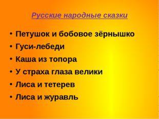 Русские народные сказки Петушок и бобовое зёрнышко Гуси-лебеди Каша из топора