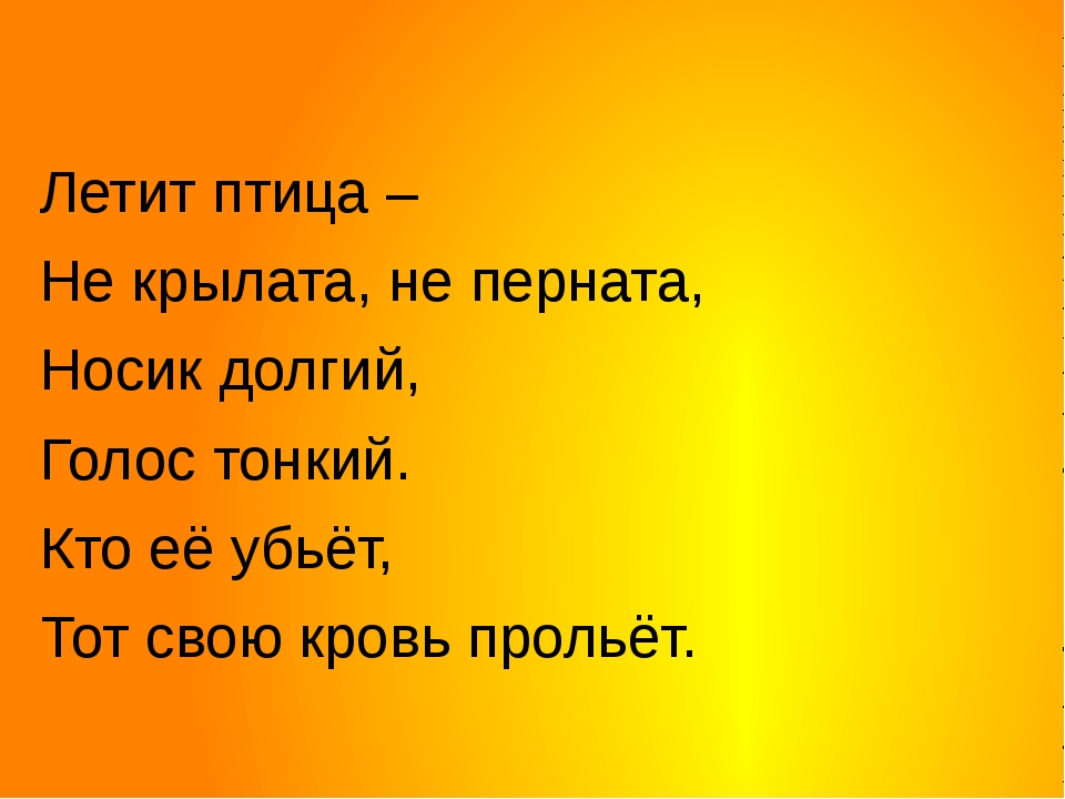 Летит птица – Не крылата, не перната, Носик долгий, Голос тонкий. Кто её убь...