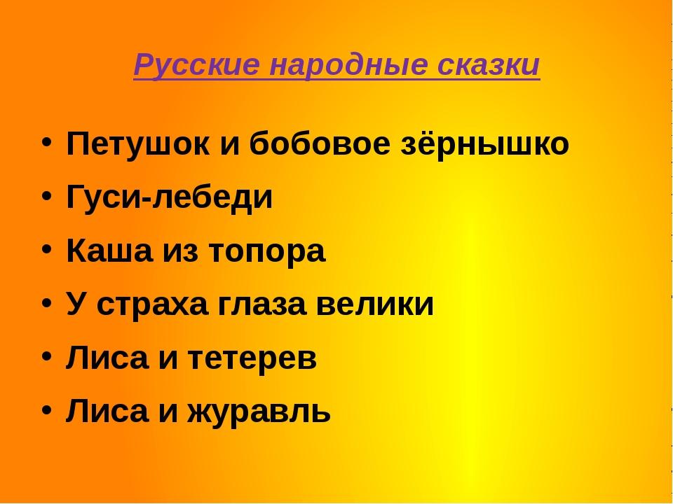 Русские народные сказки Петушок и бобовое зёрнышко Гуси-лебеди Каша из топора...