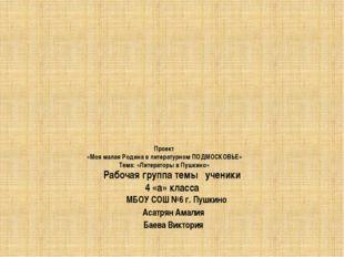 Проект «Моя малая Родина в литературном ПОДМОСКОВЬЕ» Тема: «Литераторы в Пуш