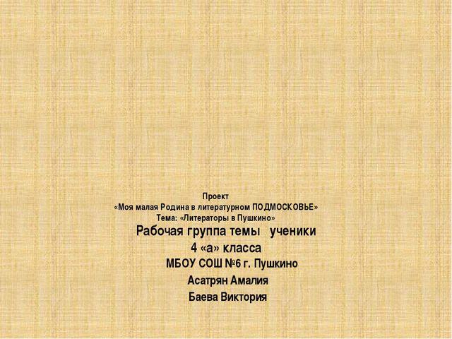 Проект «Моя малая Родина в литературном ПОДМОСКОВЬЕ» Тема: «Литераторы в Пуш...