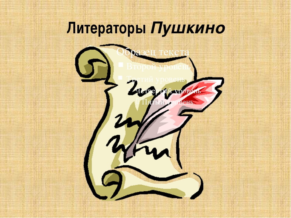 Литераторы Пушкино