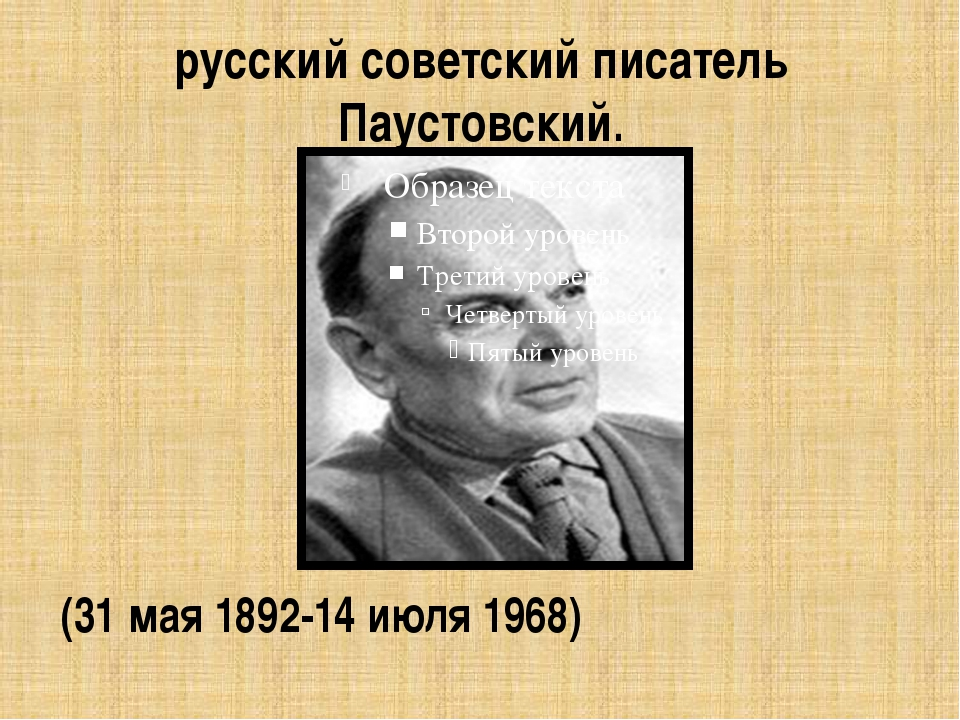 русский советский писатель Паустовский. (31 мая 1892-14 июля 1968)