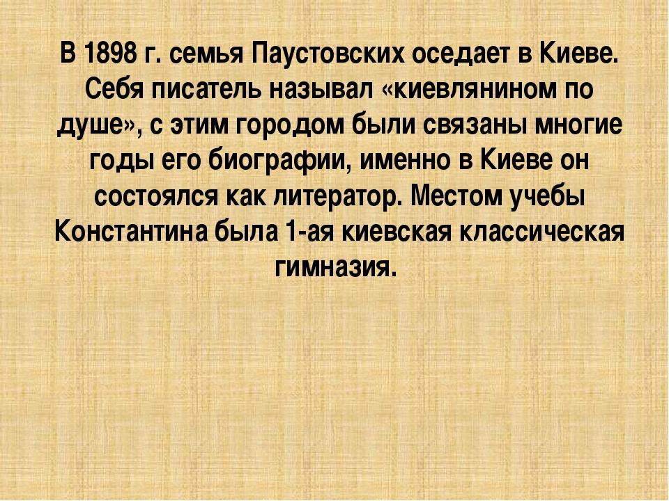 В 1898 г. семья Паустовских оседает в Киеве. Себя писатель называл «киевлянин...