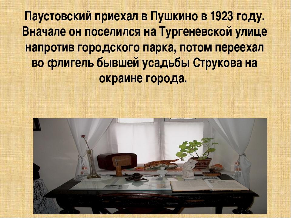 Паустовский приехал в Пушкино в 1923 году. Вначале он поселился на Тургеневск...