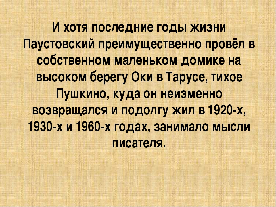 И хотя последние годы жизни Паустовский преимущественно провёл в собственном...