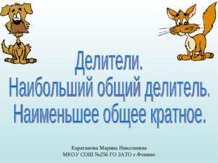 Каратанова Марина Николаевна МКОУ СОШ №256 ГО ЗАТО г.Фокино