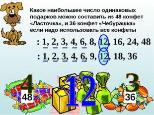 Какое наибольшее число одинаковых подарков можно составить из 48 конфет «Ласт