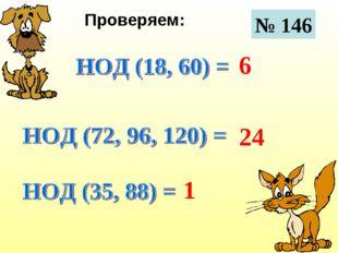 № 146 Проверяем: 6 24 1
