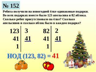 № 152 Ребята получили на новогодней ёлке одинаковые подарки. Во всех подарках