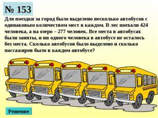 № 153 Для поездки за город было выделено несколько автобусов с одинаковым кол