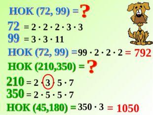 = 2 · 2 · 2 · 3 · 3 = 3 · 3 · 11 99 · 2 · 2 · 2 = 792 = 2 · 3 · 5 · 7 = 2 · 5