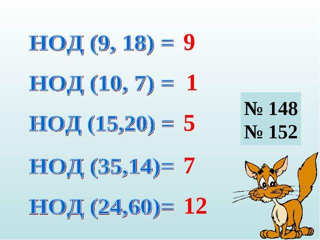 9 1 5 7 12 № 148 № 152