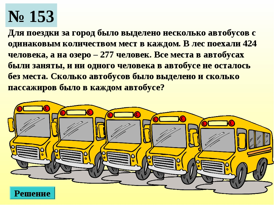 № 153 Для поездки за город было выделено несколько автобусов с одинаковым кол...