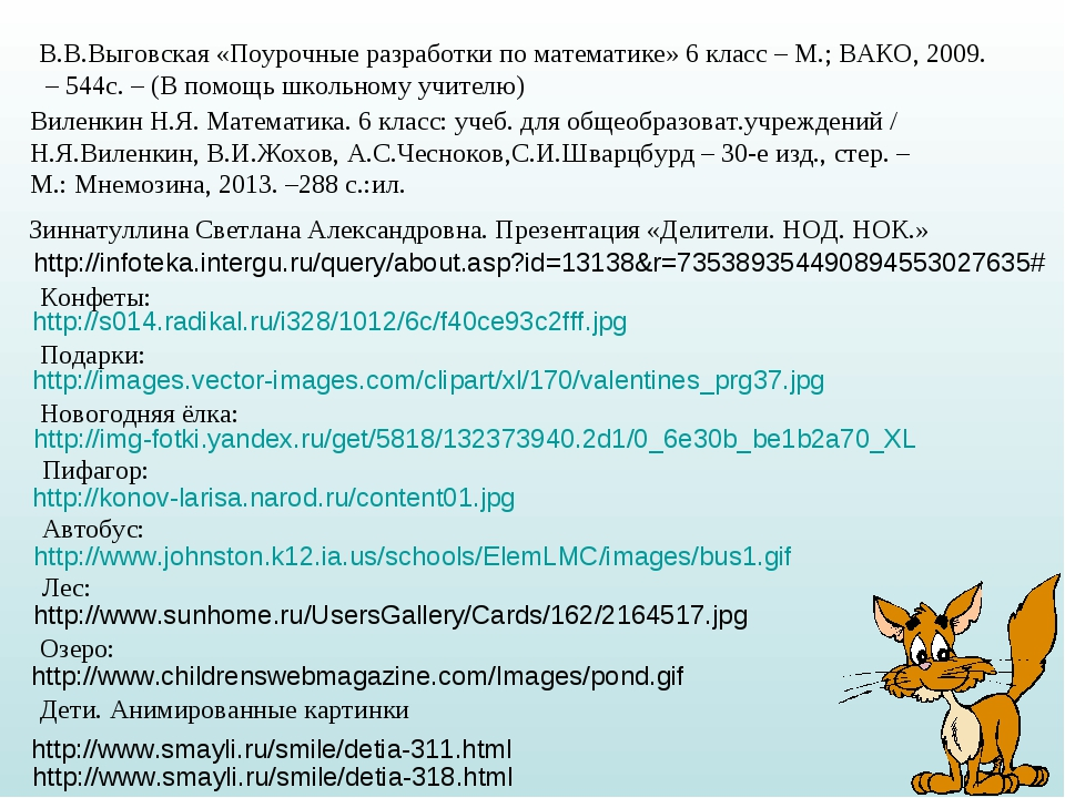 Конфеты: http://s014.radikal.ru/i328/1012/6c/f40ce93c2fff.jpg http://images.v...