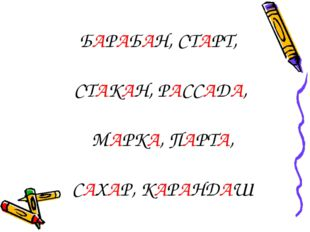 БАРАБАН, СТАРТ, СТАКАН, РАССАДА, МАРКА, ПАРТА, САХАР, КАРАНДАШ