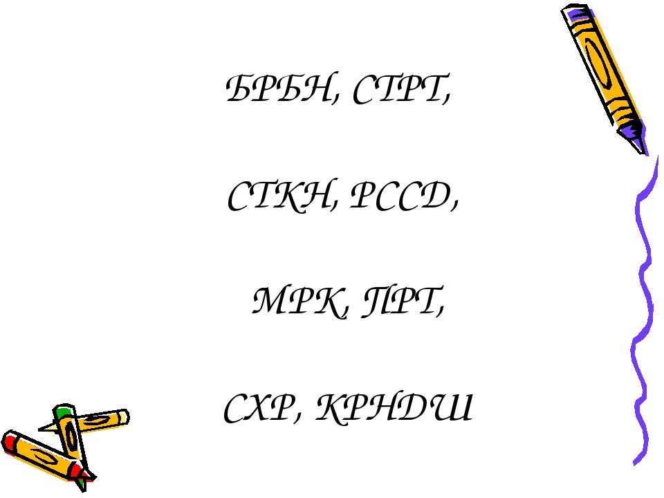 БРБН, СТРТ, СТКН, РССД, МРК, ПРТ, СХР, КРНДШ